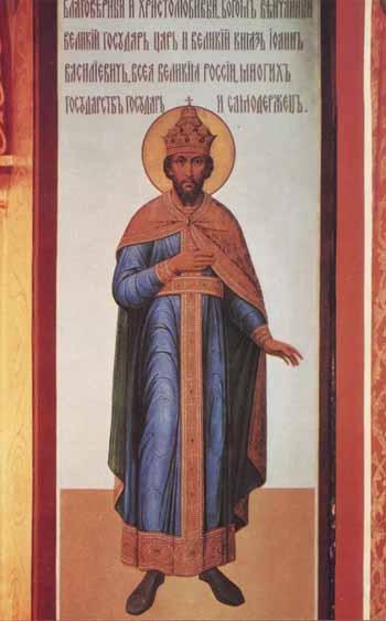 Благоверный и Христолюбивый Государь Царь Iоанн Васильевич, всея Великия России