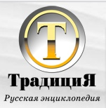 Традиция – русская энциклопедия. Искупительный подвиг Царя Николая Второго