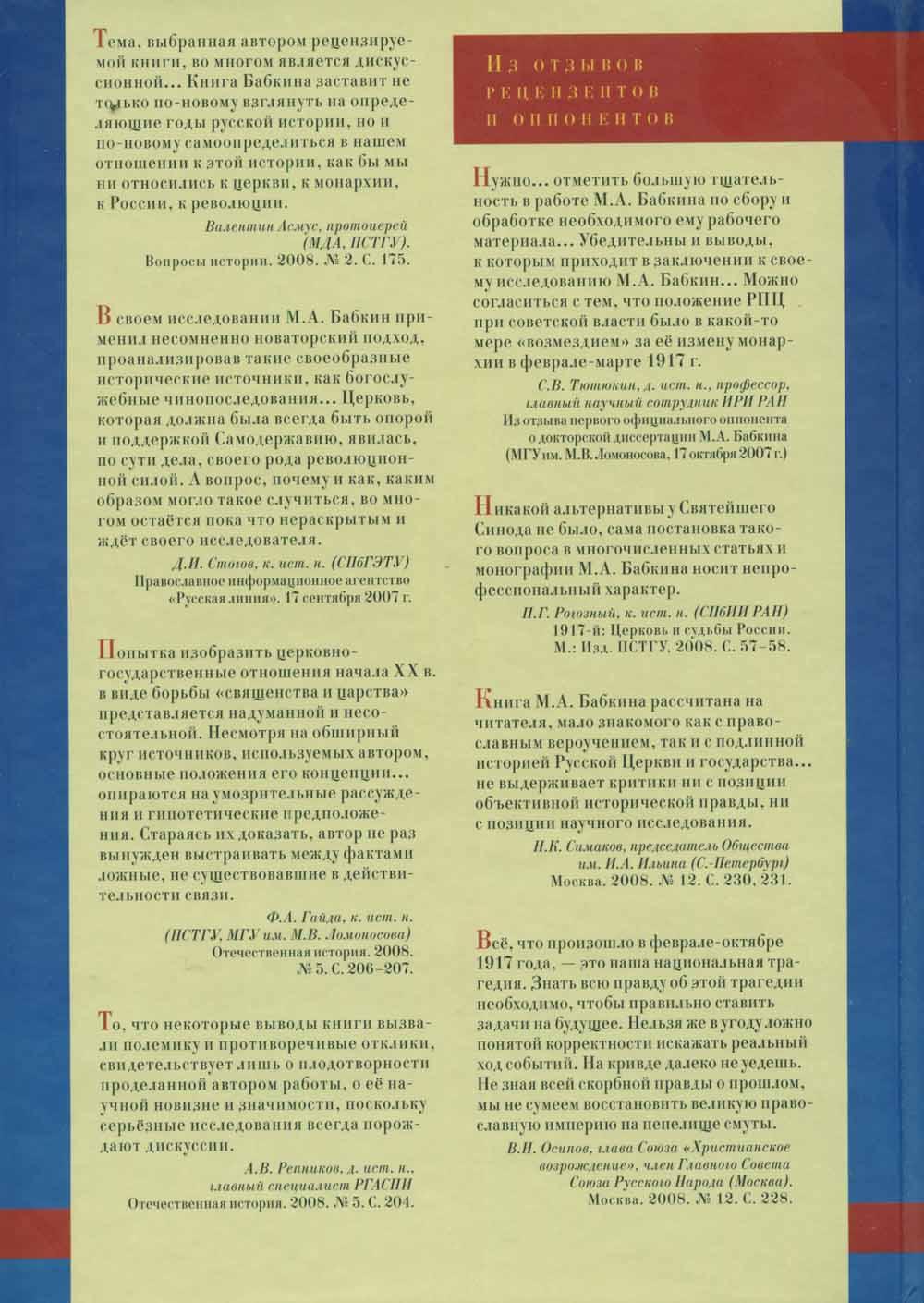 Проституты москвы отзывы клиентов 11 фотография