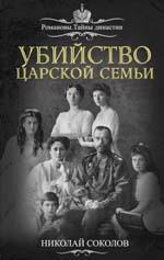 От Государственного архива Российской Федерации «Документы по истории убийства Царской Семьи»