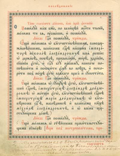 Страница 64 Служебника 1901 года, изуродованного ЖИДОВНЁЙ латинянского разлива в марте 1917 года